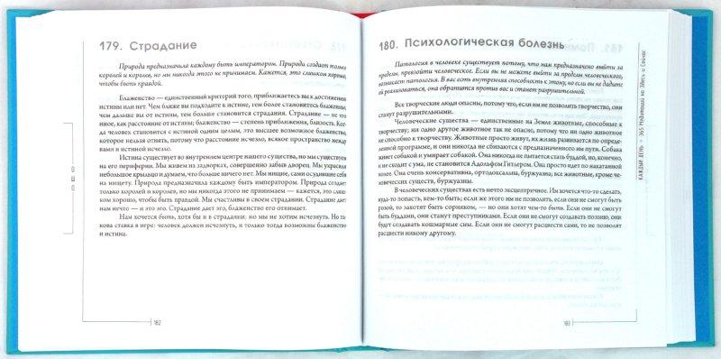 Иллюстрация 1 из 7 для Каждый день. 365 Медитаций на Здесь и Сейчас (+DVD) - Ошо Багван Шри Раджниш | Лабиринт - книги. Источник: Лабиринт