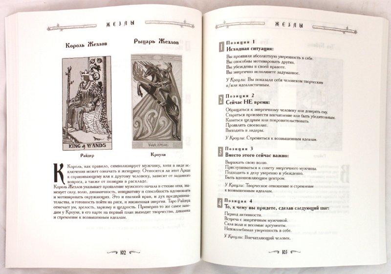 Иллюстрация 1 из 17 для Ваш спутник Таро. Таро Райдера-Уэйта и Таро Тота Алистера Кроули. Практическое руководство - Банцхаф, Хеммерляйн   Лабиринт - книги. Источник: Лабиринт