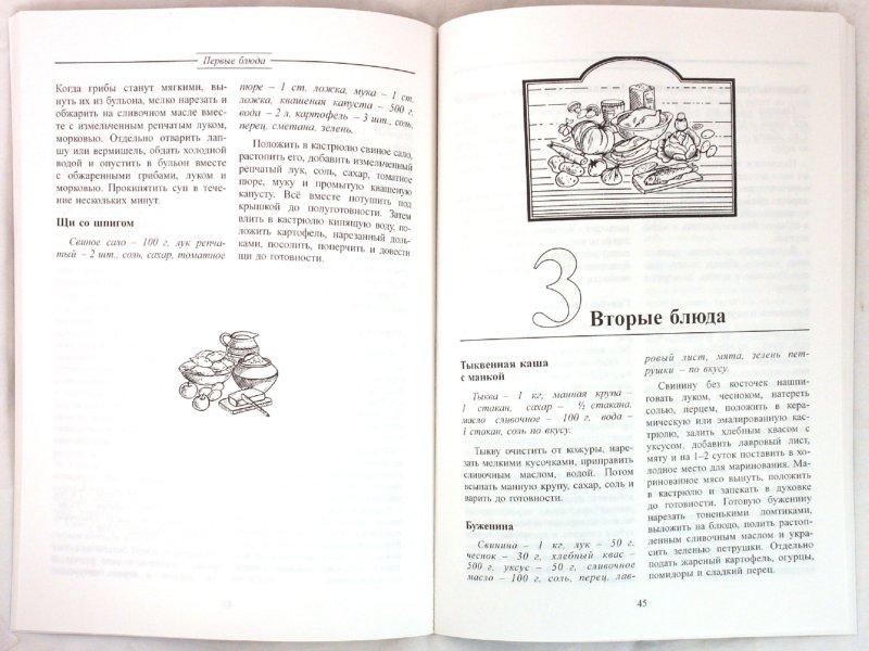 Иллюстрация 1 из 4 для Украинская кухня - Кира Сорина | Лабиринт - книги. Источник: Лабиринт