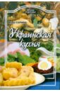 Сорина Кира Украинская кухня