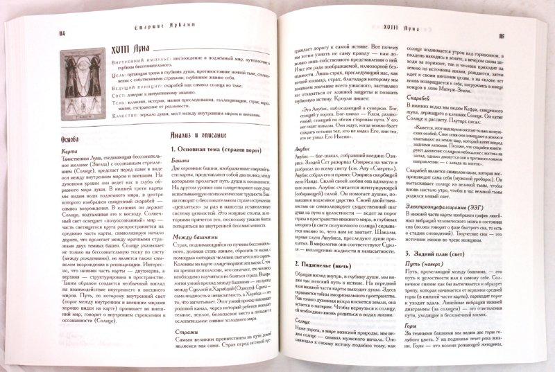Иллюстрация 1 из 6 для Энциклопедия арканов Таро Кроули. Полная интерпретация карт - Банцхаф, Акрон | Лабиринт - книги. Источник: Лабиринт