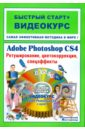 Комягин Валерий, Анохин Владимир Александрович Adobe Photoshop CS4. Ретуширование, цветокоррекция, спецэффекты: быстрый старт + видеокурс (+CD) photoshop cs4 понятный самоучитель