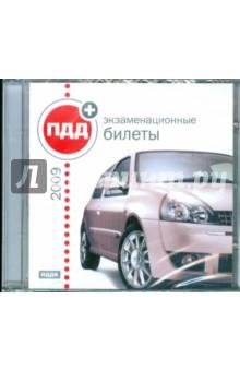 ПДД 2009 + экзаменационные билеты (CDpc).