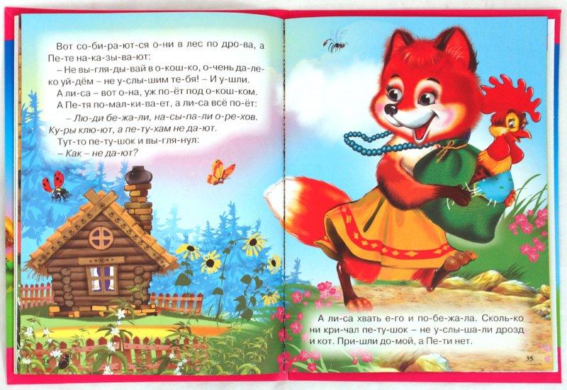 Иллюстрация 1 из 6 для По слогам читаю сам: Гуси-лебеди   Лабиринт - книги. Источник: Лабиринт