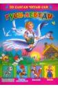 По слогам читаю сам: Гуси-лебеди книжка мозаика синтез читаю по слогам гуси лебеди