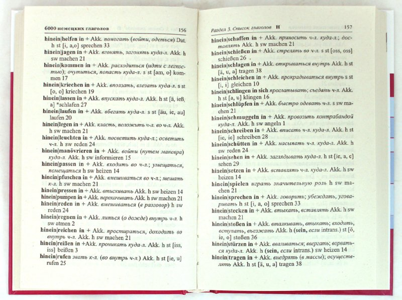 Иллюстрация 1 из 10 для Все глаголы немецкого языка - Аппелий Попов | Лабиринт - книги. Источник: Лабиринт