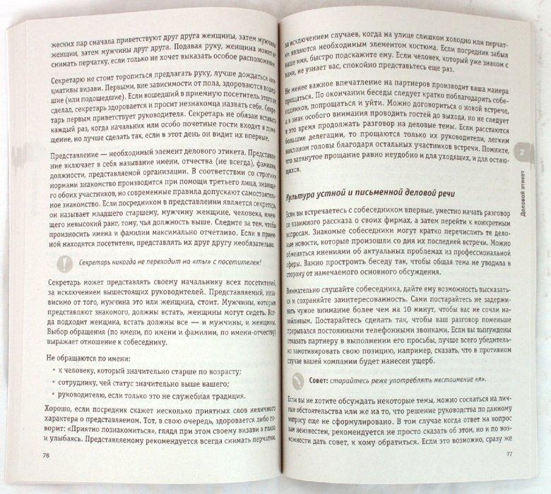 Иллюстрация 1 из 6 для Секретарь - лицо компании. Имидж секретаря, деловой этикет и протокол - Ольга Хмельницкая | Лабиринт - книги. Источник: Лабиринт