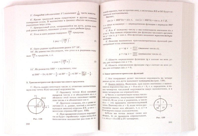 Иллюстрация 1 из 15 для Готовимся к экзамену по математике. Учебное пособие - Виталий Крамор | Лабиринт - книги. Источник: Лабиринт