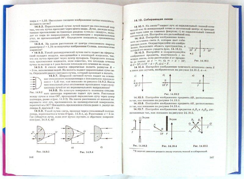 Вузе решебник в по физике высшем