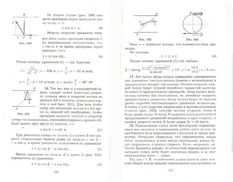 Иллюстрация 1 из 14 для Сборник задач по физике - Виктор Зубов | Лабиринт - книги. Источник: Лабиринт