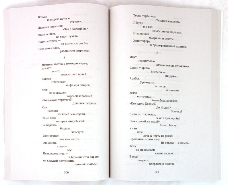 Иллюстрация 1 из 20 для Стихотворения - Владимир Маяковский   Лабиринт - книги. Источник: Лабиринт