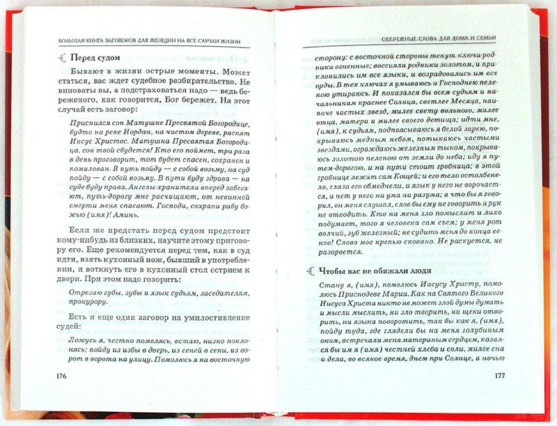 Иллюстрация 1 из 28 для Большая книга заговоров для женщин. На все случаи жизни - Екатерина Скоробогатова | Лабиринт - книги. Источник: Лабиринт