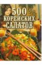 Крук Овер 500 корейских салатов