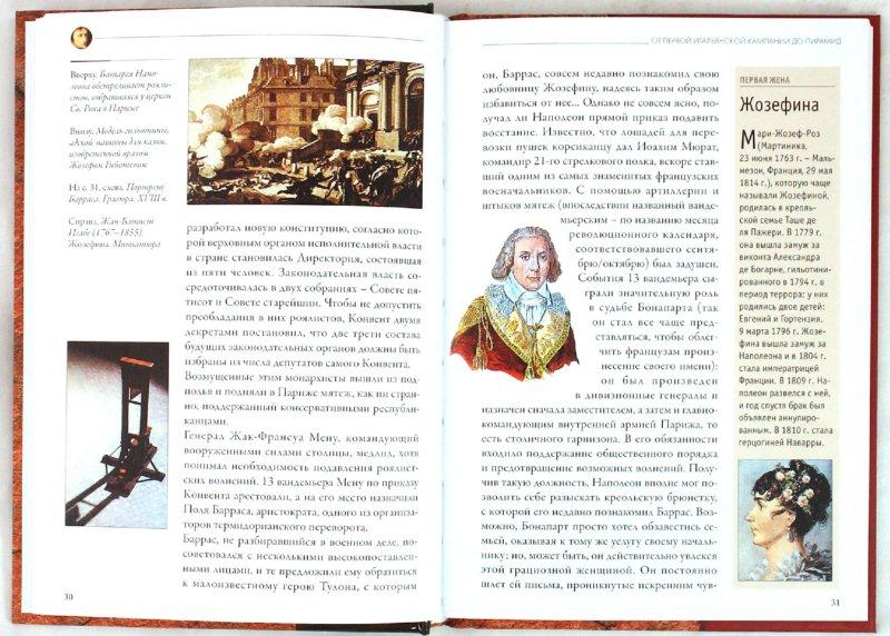 Иллюстрация 1 из 6 для Наполеон: от Революции к Империи - Паоло Кау   Лабиринт - книги. Источник: Лабиринт