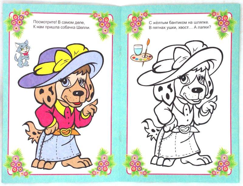 Иллюстрация 1 из 3 для Посмотри и раскрась (Утенок) - Полярный, Никольская   Лабиринт - книги. Источник: Лабиринт