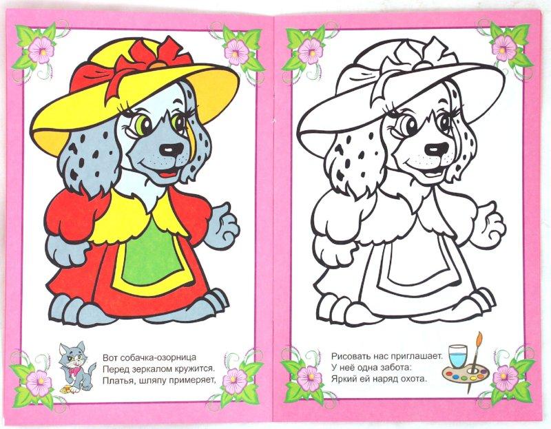 Иллюстрация 1 из 4 для Посмотри и раскрась (Зайчик) - Полярный, Никольская | Лабиринт - книги. Источник: Лабиринт