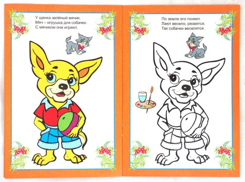 Иллюстрация 1 из 3 для Посмотри и раскрась (Ежик) - Полярный, Никольская   Лабиринт - книги. Источник: Лабиринт