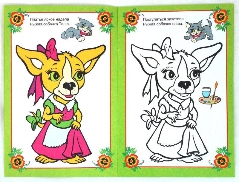 Иллюстрация 1 из 4 для Посмотри и раскрась (Лисенок) - Полярный, Никольская | Лабиринт - книги. Источник: Лабиринт