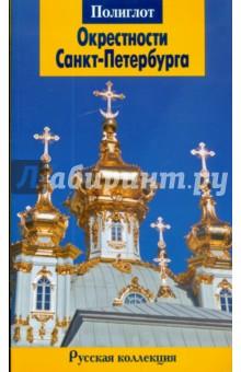 Окрестности Санкт-Петербурга