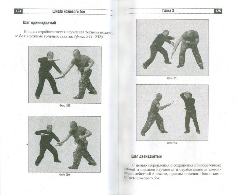 Иллюстрация 1 из 7 для Школа ножевого боя. Хваты, боевые стойки, движения, удары, техники защиты и метания боевого ножа - Александр Травников | Лабиринт - книги. Источник: Лабиринт