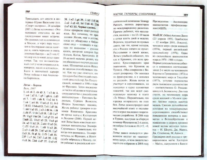 Иллюстрация 1 из 16 для Гарри Каспаров: жизнь и игра - Линдер, Линдер | Лабиринт - книги. Источник: Лабиринт