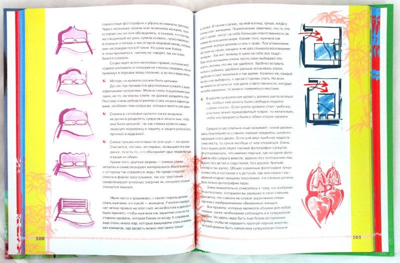 Иллюстрация 1 из 24 для Новейшая энциклопедия счастья и благополучия - Эйс | Лабиринт - книги. Источник: Лабиринт