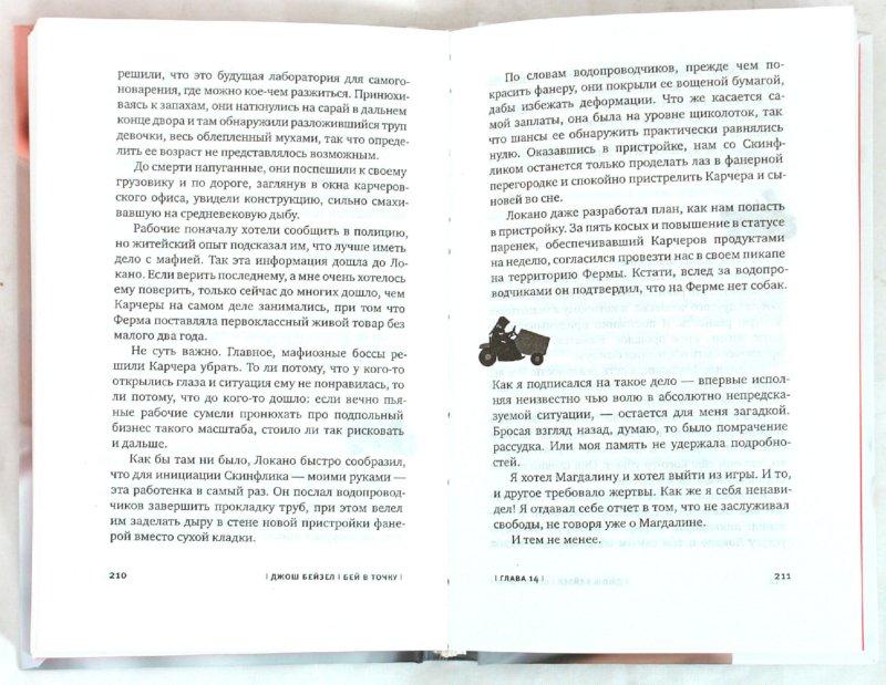 Иллюстрация 1 из 5 для Бей в точку - Джош Бейзел   Лабиринт - книги. Источник: Лабиринт