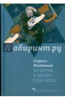 """Встречи у метро """"Сен-Поль"""""""