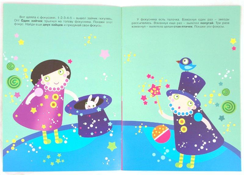 Иллюстрация 1 из 8 для Как клоун башмак потерял - Ирина Лыкова   Лабиринт - книги. Источник: Лабиринт