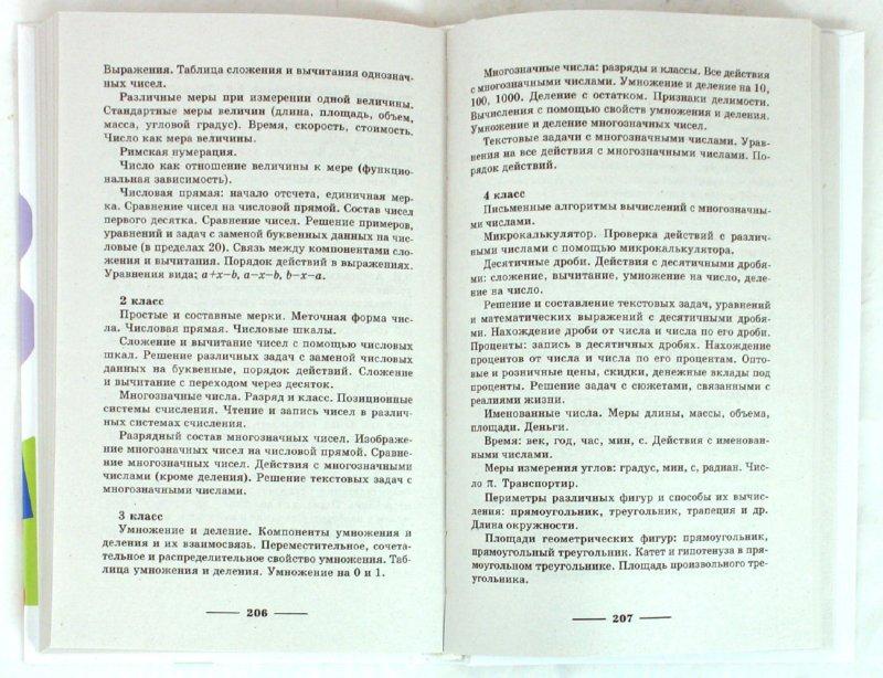 Иллюстрация 1 из 9 для Методика обучения математике в начальных классах - Пардуз Байрамукова | Лабиринт - книги. Источник: Лабиринт
