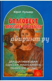 Благовест апостола-предателя. Двадцативековая одиссея манускрипта Евангелие Иуды отсутствует евангелие на церковно славянском языке