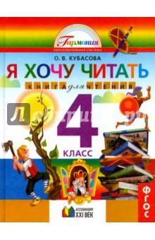Литературное чтение. Я хочу читать. 4 класс. Книга для домашнего чтения. ФГОС
