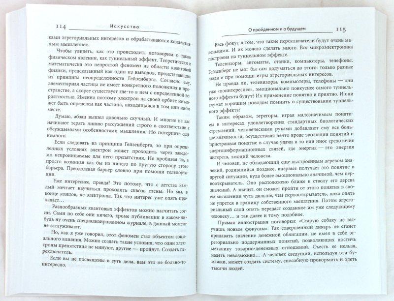 Иллюстрация 1 из 7 для Искусство. Система навыков дальнейшего энергоинформационного развития, ступень V, этап 3 - Дмитрий Верищагин | Лабиринт - книги. Источник: Лабиринт
