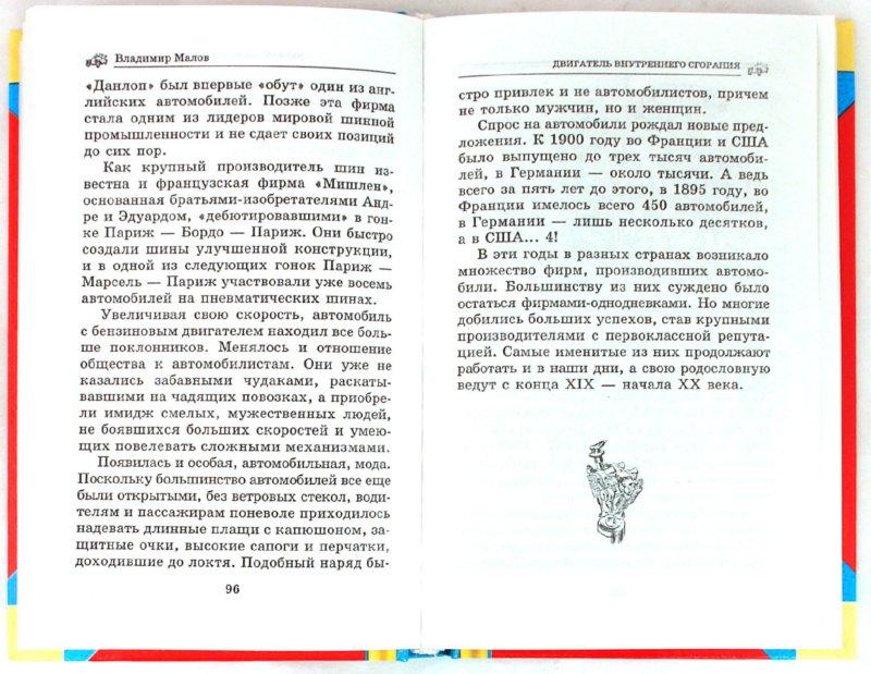 Иллюстрация 1 из 2 для Тайны знаменитых автомобилей - Владимир Малов | Лабиринт - книги. Источник: Лабиринт