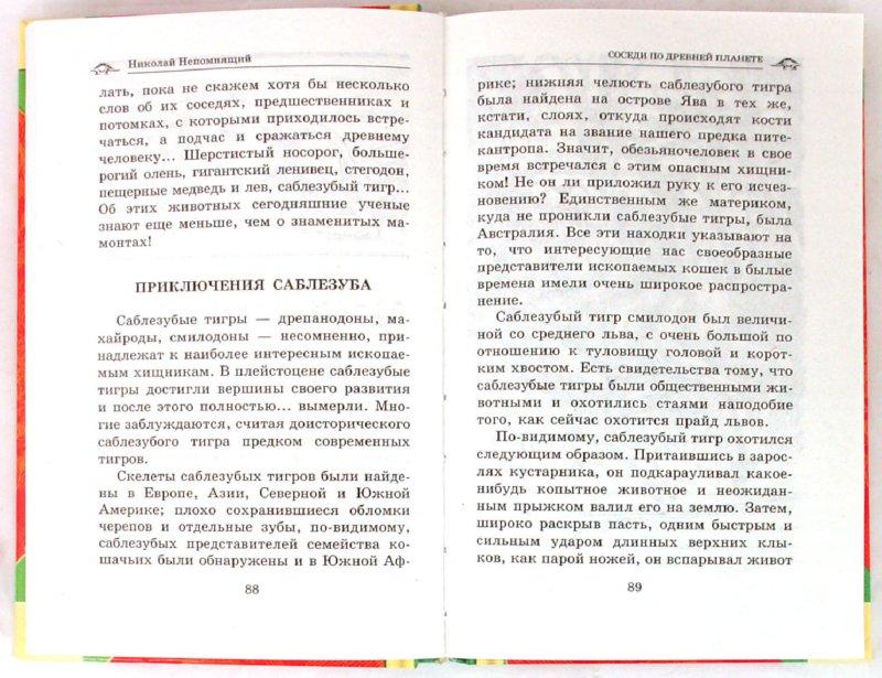 Иллюстрация 1 из 5 для Тайны исчезнувших животных - Николай Непомнящий   Лабиринт - книги. Источник: Лабиринт