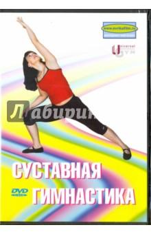 Суставная гимнастика (DVD)