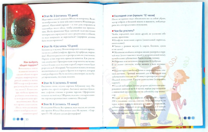 Иллюстрация 1 из 28 для Искусство общения: друзья и родители | Лабиринт - книги. Источник: Лабиринт