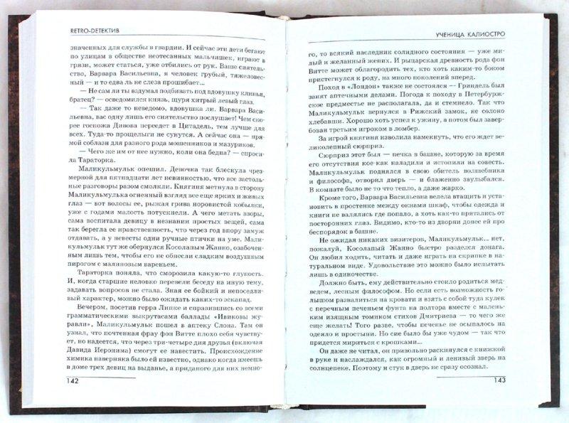Иллюстрация 1 из 8 для Ученица Калиостро - Далия Трускиновская | Лабиринт - книги. Источник: Лабиринт