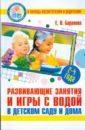 Баранова Елена Семеновна Развивающие занятия и игры с водой в детском саду и дома. Для детей 2-4 лет цена и фото