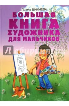 Большая книга художника для мальчиков. Методическое пособие издательство аст автомобили