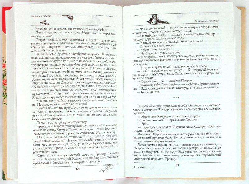 Иллюстрация 1 из 4 для Место для битвы - Александр Мазин | Лабиринт - книги. Источник: Лабиринт