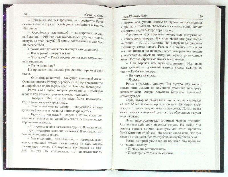 Иллюстрация 1 из 5 для Вдали от залива Ригли - Максим Максимов | Лабиринт - книги. Источник: Лабиринт