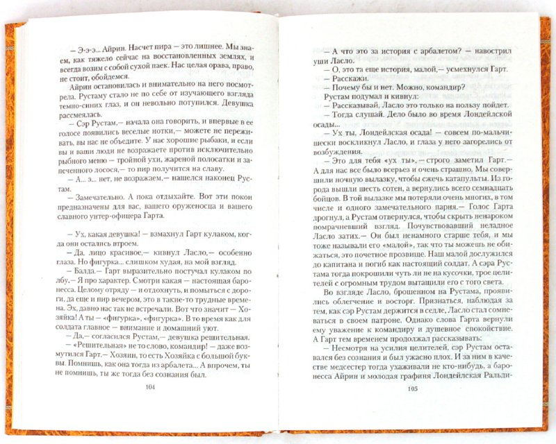 Иллюстрация 1 из 7 для Сердце в броне - Аркадий Степной | Лабиринт - книги. Источник: Лабиринт