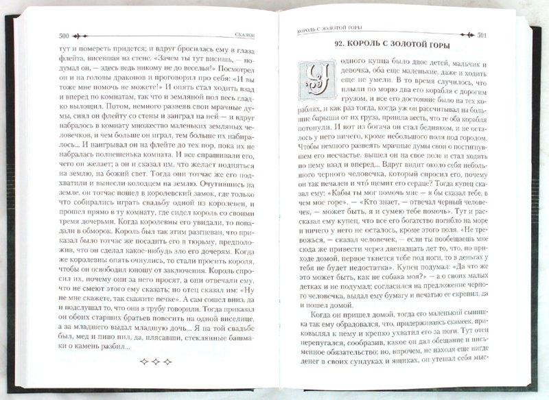 Иллюстрация 1 из 32 для Полное собрание сказок и легенд в одном томе - Гримм Якоб и Вильгельм   Лабиринт - книги. Источник: Лабиринт