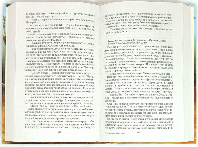 Иллюстрация 1 из 6 для Земля лишних. Новая жизнь - Круз, Круз | Лабиринт - книги. Источник: Лабиринт