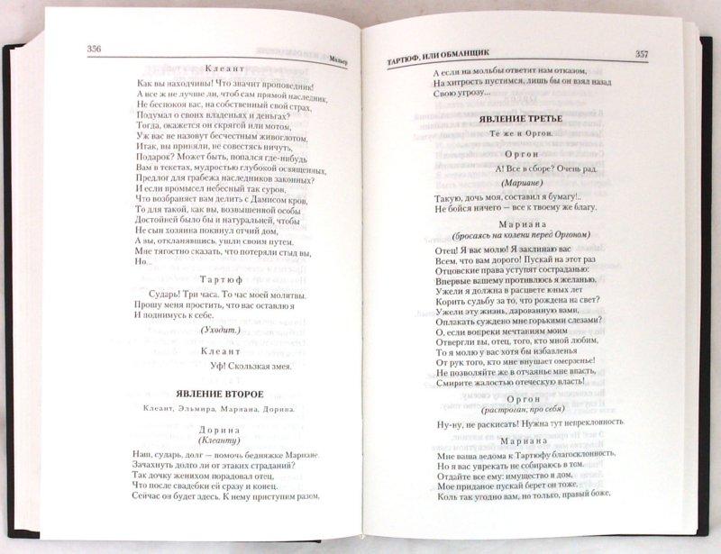 Иллюстрация 1 из 17 для Пьесы - Жан Мольер | Лабиринт - книги. Источник: Лабиринт