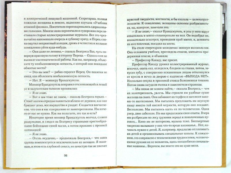 Иллюстрация 1 из 9 для Улитка на склоне - Стругацкий, Стругацкий | Лабиринт - книги. Источник: Лабиринт