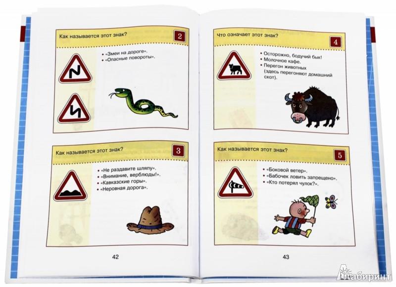 Иллюстрация 1 из 41 для Правила дорожного движения для будущих водителей и их родителей - Андрей Усачев   Лабиринт - книги. Источник: Лабиринт