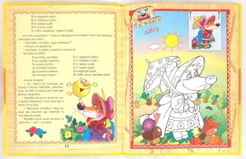 Иллюстрация 1 из 16 для Читаем и рисуем | Лабиринт - книги. Источник: Лабиринт