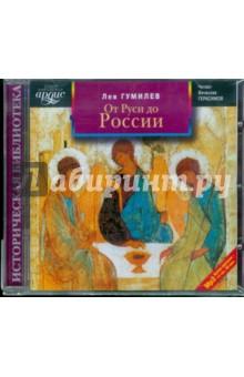 Zakazat.ru: От Руси до России (CDmp3). Гумилев Лев Николаевич